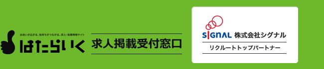 タウンワーク 関東・関西掲載受付センター