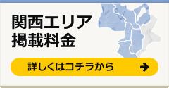 関西エリア